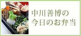 中川善博の今日のお弁当