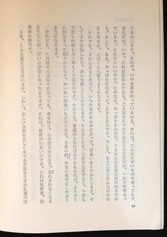 マクロビオティック 桜沢如一5