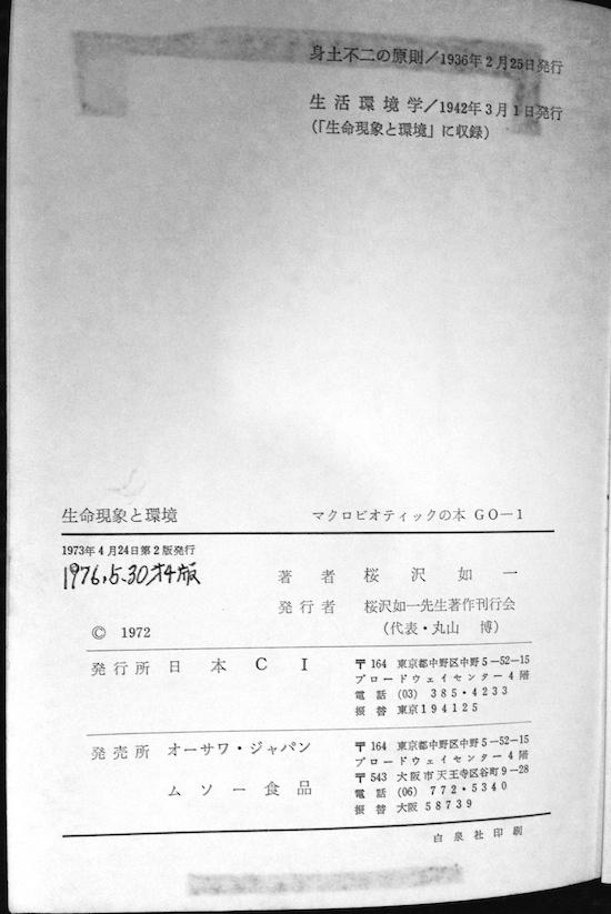 マクロビオティック 桜沢如一7