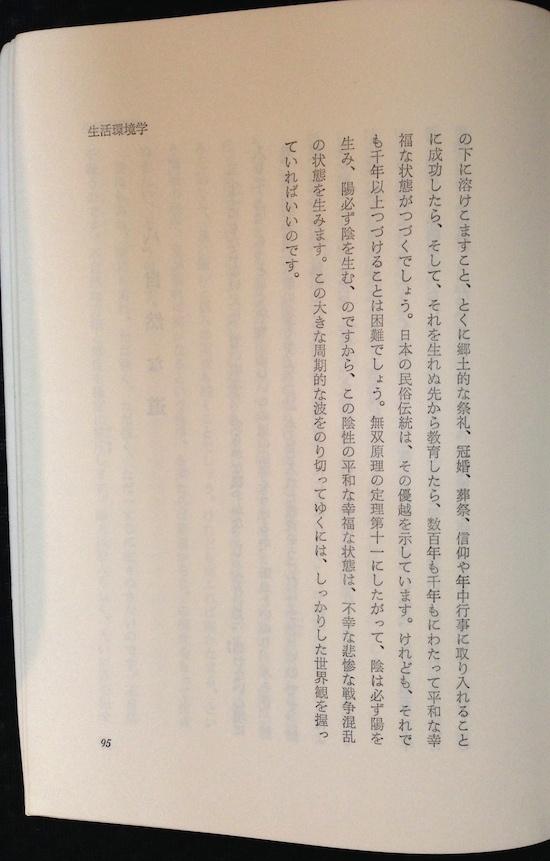 マクロビオティック 桜沢如一6