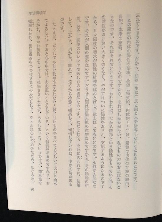 マクロビオティック 桜沢如一4