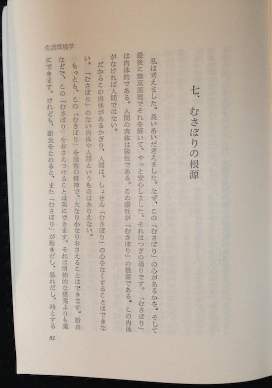 マクロビオティック 桜沢如一2