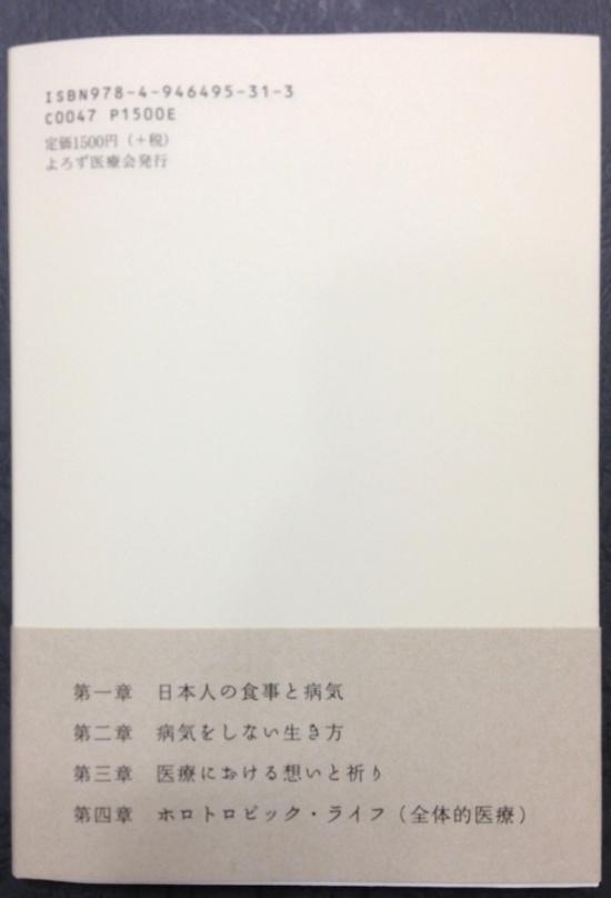 病気をしない生き方 伊藤慶二2