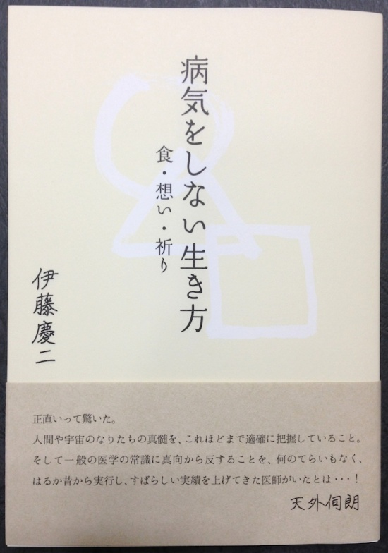 病気をしない生き方 伊藤慶二1