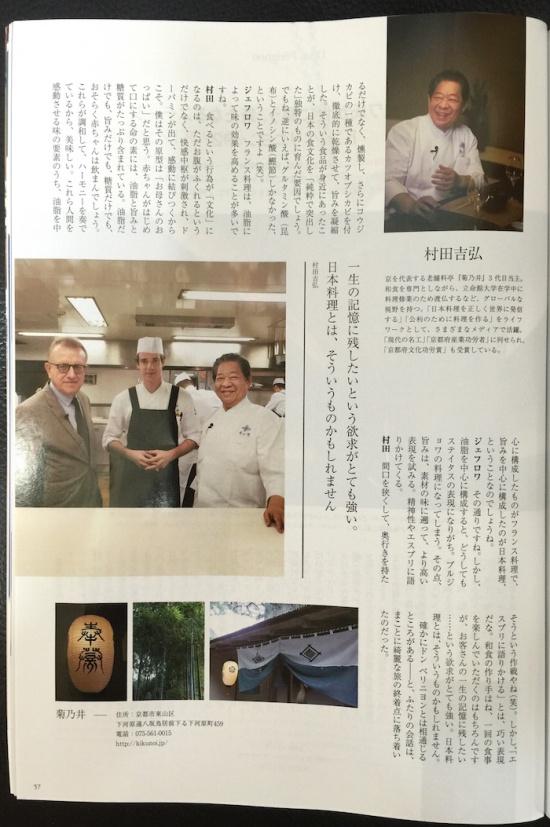 日本の食文化 旨味 むそう塾 味覚の授業1