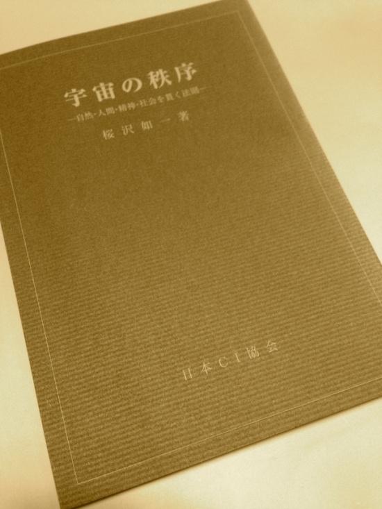 宇宙の秩序 桜沢如一著 日本CI協会 マクロビオティック