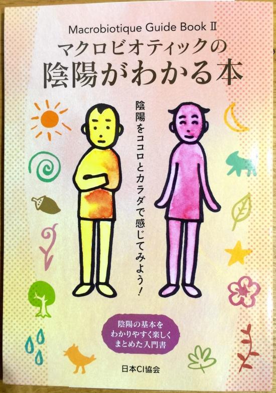 マクロビオティックの陰陽がわかる本 日本CI協会1
