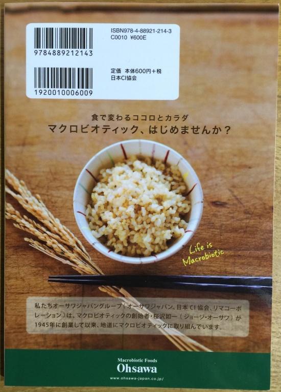 マクロビオティックの陰陽がわかる本2 日本CI協会