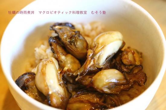 マクロビオティック料理教室 むそう塾 牡蠣の時雨煮丼