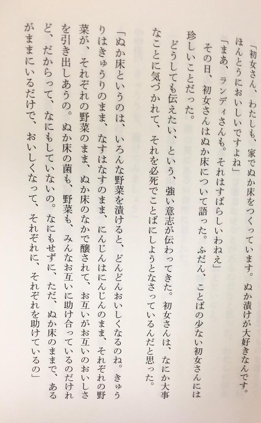 いのちのエール 田口ランディ著 佐藤初女3
