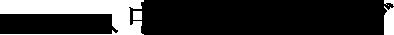 陰陽京料理人 中川善博のブログ