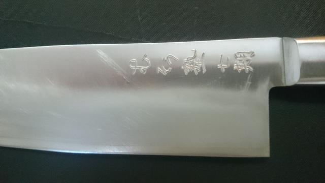 20150701_包丁砥ぎ_むそう塾㈰ (640x360)
