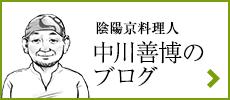 中川ブログ