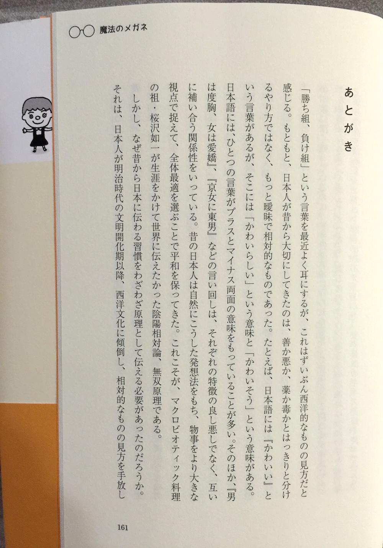 桜沢如一著 魔法のネガネ マクロビオティック