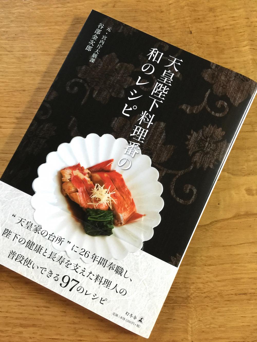 「天皇陛下料理番の和のレシピ」元・宮内庁大膳課  谷部金次郎著