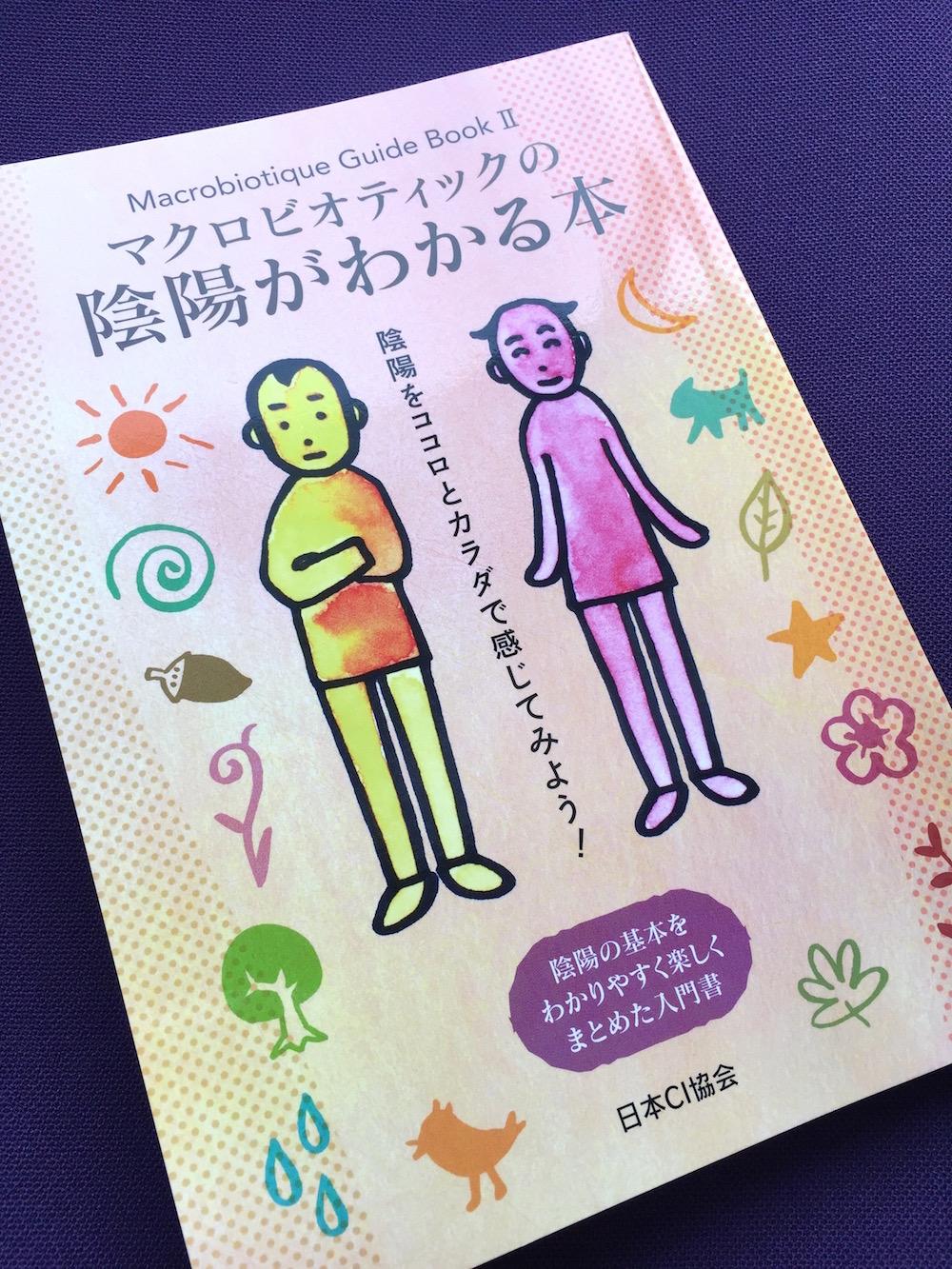マクロビオティックの陰陽がわかる本 日本CI協会発行 桜沢如一 むそう塾